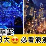 聖誕節預告!! 日本東京 3大必睇燈飾