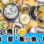 韓國必食!「飯小偷」醬油蟹
