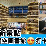 首爾最新打卡熱點 浪漫星空圖書館