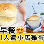 首爾小店嘆早餐  Moment Coffee 超好吃麵包
