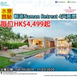 峴港 Naman Retreat 4天套票