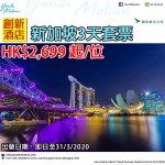 新加坡3天套票